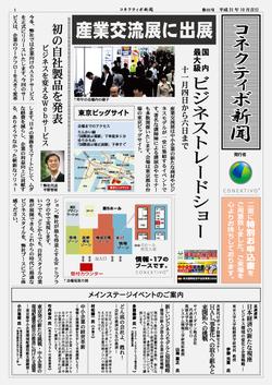 conextivo_news.jpg
